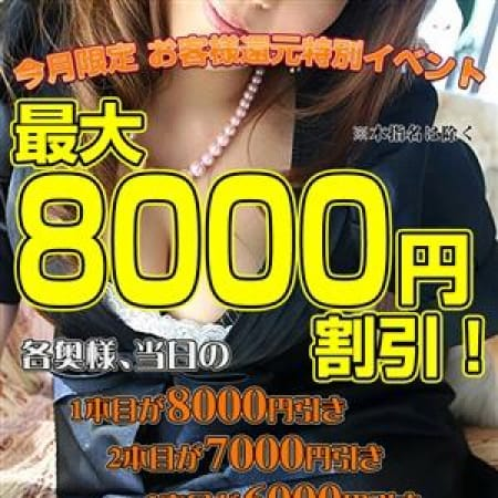 「先着割引☆MAX¥8000OFF☆彡」02/20(火) 10:10 | 大阪人妻クラブのお得なニュース