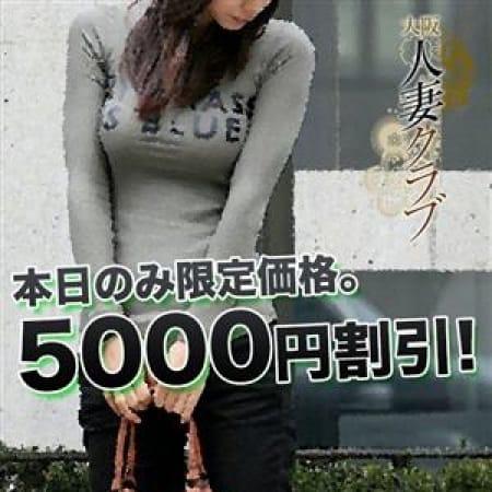 「性欲に満ち溢れた人妻と密会を」02/20(火) 15:11 | 大阪人妻クラブのお得なニュース