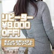 「☆MAX¥8000OFF☆彡」06/23(土) 10:10 | 大阪人妻クラブのお得なニュース