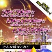 「◆秘密のランデブー♪70分7500円◆」07/21(日) 23:25 | ドMな奥さん梅田兎我野店のお得なニュース