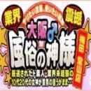 大阪♂風俗の神様 梅田堂山店