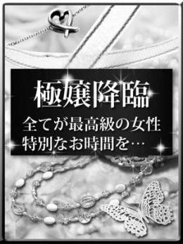 優(YUU) | 大阪デリヘル Cuel【クール】大阪 - 梅田風俗
