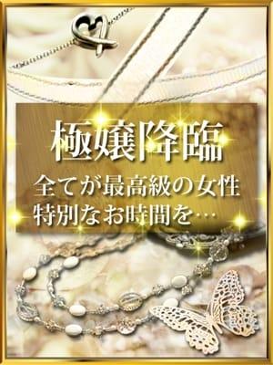 艶麗 (ENREI)【★全てが5つ星!!★】