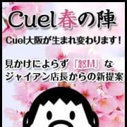 「❖Cuelからの新提案❖」06/19(火) 02:10 | Cuel大阪のお得なニュース