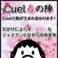 Cuel大阪の速報写真