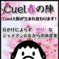 大阪デリヘル Cuel【クール】大阪の速報写真