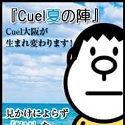 ❖Cuelからの新提案❖ 大阪デリヘル Cuel【クール】大阪