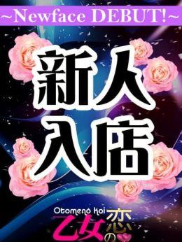 サキ | 乙女の恋 - 熊谷風俗