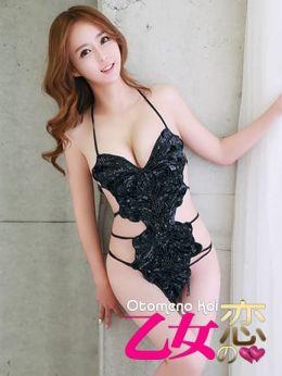 セクシー | 乙女の恋 - 熊谷風俗