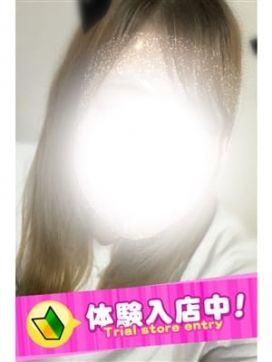 体験入店|ぷよラブ FAN☆たすてぃっくで評判の女の子