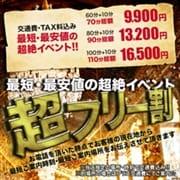 「総額料金70分9,900円~!!」07/08(水) 01:02 | ぷよラブ FAN☆たすてぃっくのお得なニュース
