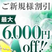 「ご新規様割引 最大6,000円OFF!!」06/04(金) 08:12   モアグループ川越人妻花壇のお得なニュース