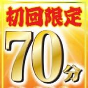 「【ご新規様割引】」07/17(火) 09:03 | 西川口淑女館のお得なニュース