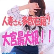 「【ご新規様へお得な割引♪】」05/28(月) 04:03 | 出会い系 人妻ネットワーク さいたま~大宮編のお得なニュース