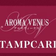 「☆スタンプカード、始めました♪☆」11/01(木) 12:54 | 大宮アロマヴィーナスのお得なニュース