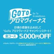 「GoTo アロマヴィーナス!!」05/09(日) 13:02   大宮アロマヴィーナスのお得なニュース