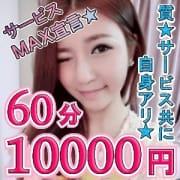 「交通費無料!60分10000円」 | (ザ)グットガールのお得なニュース