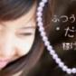 豊田人妻援護会の速報写真