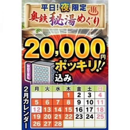 「2月もひょっこりイベント開催!」02/19(月) 19:00   奥様鉄道69のお得なニュース