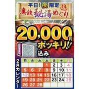 「2月もひょっこりイベント開催!」02/28(水) 19:06   奥様鉄道69のお得なニュース