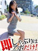 りな|即アポ奥さん~名古屋店~でおすすめの女の子