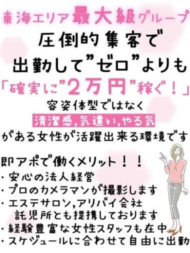 女性求人情報|即アポ奥さん~名古屋店~ - 名古屋風俗