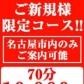 即アポ奥さん~名古屋店~の速報写真