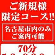 「今ならお得なご新規様限定コースございます♪」11/19(月) 11:30   即アポ奥さん~名古屋店~のお得なニュース