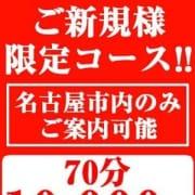 「今ならお得なご新規様限定コースございます♪」07/31(水) 15:48 | 即アポ奥さん~名古屋店~のお得なニュース