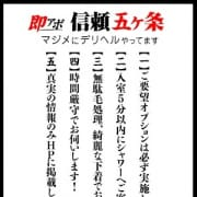 「即アポの信頼5ヶ条」05/10(月) 01:14 | 即アポ奥さん~名古屋店~のお得なニュース