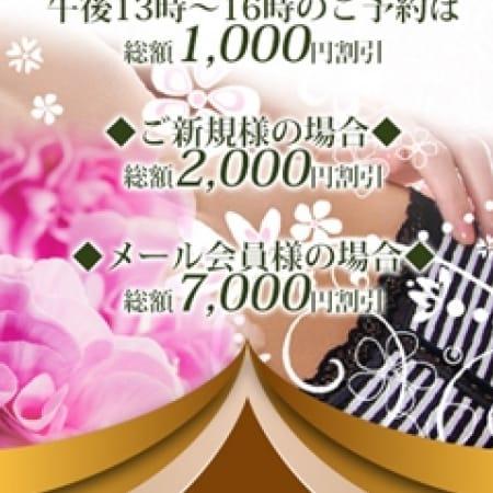 「ご新規様がお得に遊べる!!」10/20(金) 17:49   人妻セレブ宮殿のお得なニュース