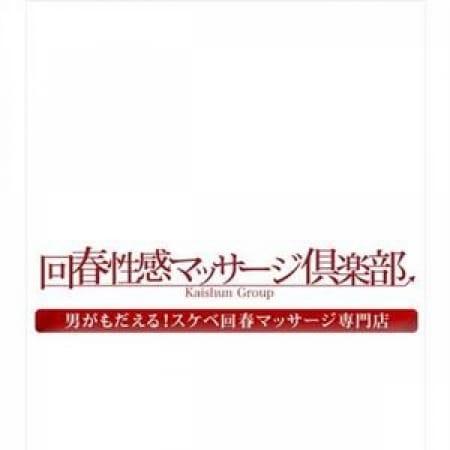 さら|名古屋回春性感マッサージ倶楽部 - 名古屋風俗