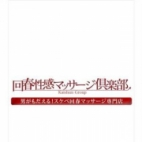 のの|名古屋回春性感マッサージ倶楽部 - 名古屋風俗