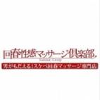 なずな|名古屋回春性感マッサージ倶楽部 - 名古屋風俗