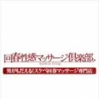 ちあき|名古屋回春性感マッサージ倶楽部 - 名古屋風俗