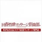 なお|名古屋回春性感マッサージ倶楽部 - 名古屋風俗