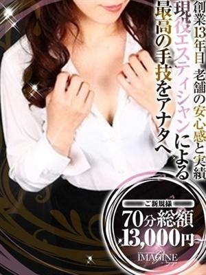 藤原砂羽|イマジン名古屋 - 名古屋風俗