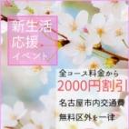 新生活応援イベント|イマジン名古屋 - 名古屋風俗
