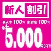 「★新人割引!最大5,000円OFFにて御案内させて頂きます♪★」07/19(木) 09:22   CLASSY.名古屋店のお得なニュース