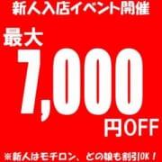 「【新人入店イベント】最大7,000円OFF♪」08/09(木) 17:23 | CLASSY.名古屋店のお得なニュース