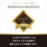 「◆限定!スペシャルプライス◆」06/21(月) 16:36   CLASSY.名古屋店のお得なニュース