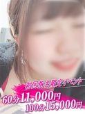 うさこ|Seline-セリーヌ- 名古屋店でおすすめの女の子