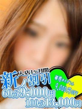 ふうな|Seline-セリーヌ- 名古屋店で評判の女の子