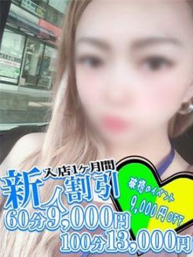 あみこ|Seline-セリーヌ- 名古屋店で評判の女の子