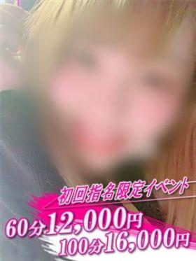 ゆめか|名古屋風俗で今すぐ遊べる女の子