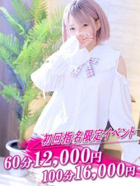 ましろ|愛知県風俗で今すぐ遊べる女の子