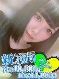 るきあ|Seline‐セ・リーヌ‐名古屋店でおすすめの女の子