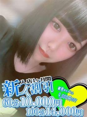 るきあ|名古屋風俗で今すぐ遊べる女の子