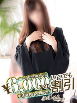 すいれん(可愛いは正義) | Seline-セリーヌ- 名古屋店 - 名古屋風俗