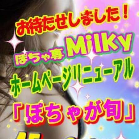 「「激熱!」緊急ゲリタイベント」11/30(木) 23:03 | ぽちゃ専Milkyのお得なニュース
